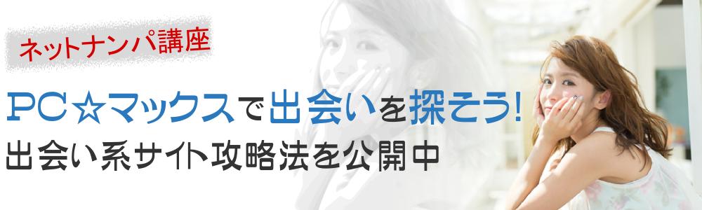 PCMAX(ピシマ)登録で出会いを探そう!〜ワクワクメール、ミントCJなど徹底比較したオススメの出会い系サイト選び!〜
